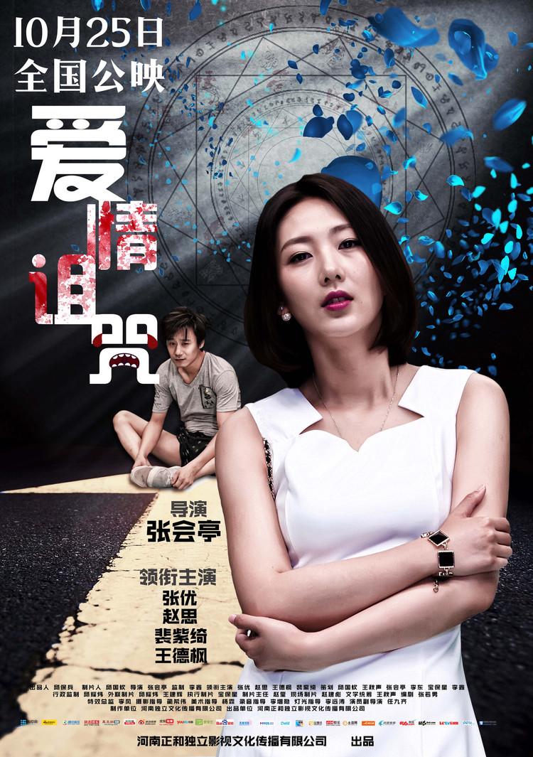 《爱情诅咒》发布主海报, 10月25日全国公映