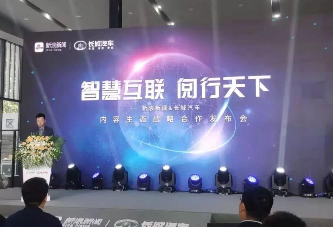 新入口新革命:新浪新闻联合长城