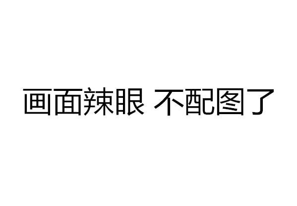 金沙指定网·地质附中 PK 索家坟20号院谁是海淀热门小区?