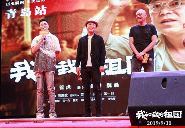 电影《我和我的祖国》青岛路演 黄渤魏晨校园领唱用歌声表白祖国