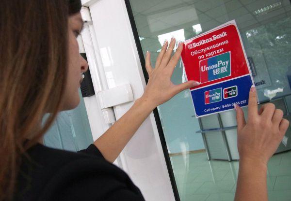 出海记|中国银联卡能在亚美尼亚使用了