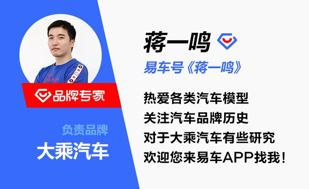 2019成都车展:大乘汽车携旗下全产品阵容亮相