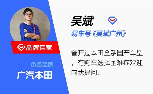 广汽本田VE-1正式上市 补贴后售价15.98万元起
