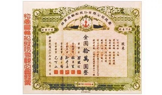 |1948年招商局轮船股票样张,杜月笙署名董事
