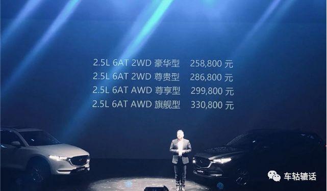 """长安马自达CX-8自称""""二线豪华品牌""""!价格名副其实,产品品质呢?"""