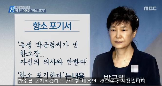 韩媒曝光朴槿惠放弃上诉书的具体内容和细节