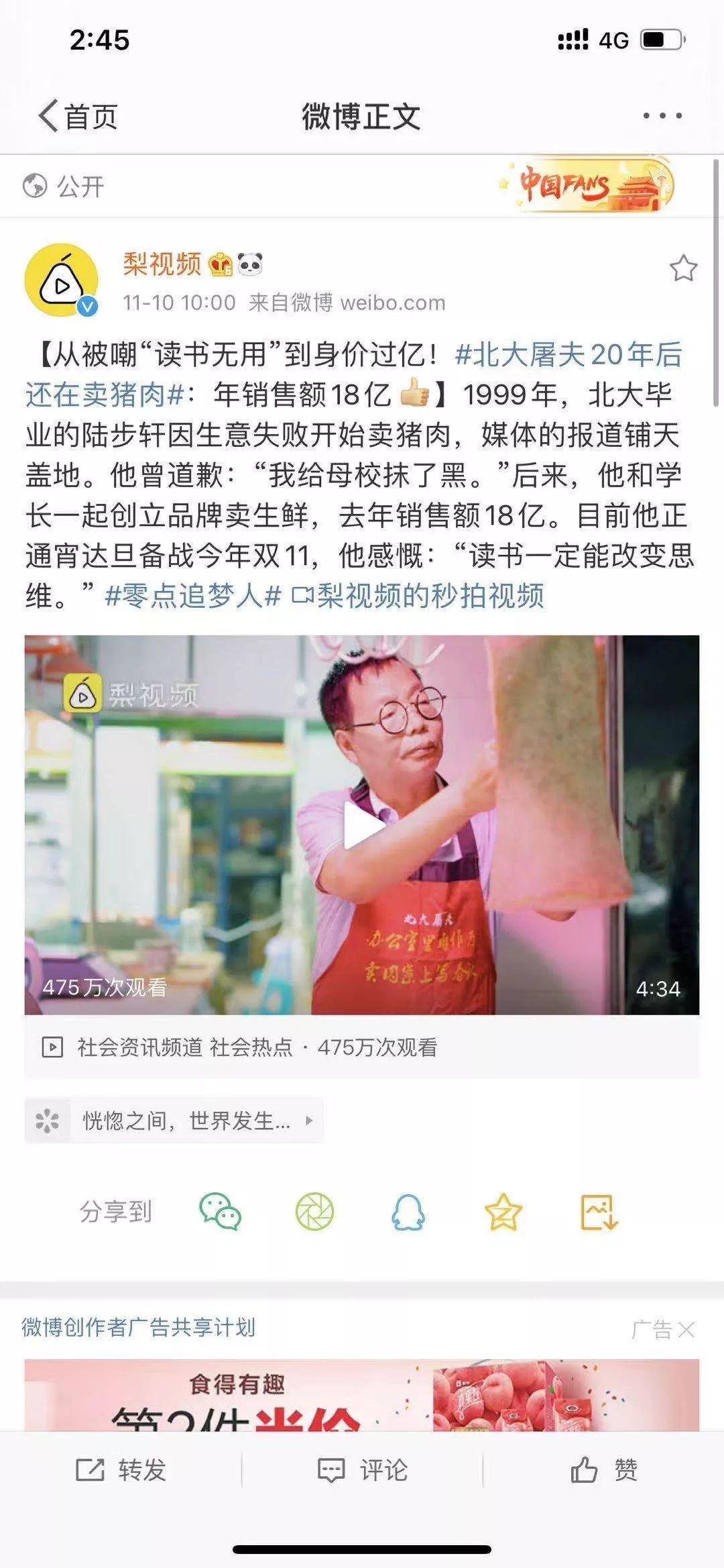 伟德国际1946网站|悬赏886万!杭州姑娘人生第一次收到朋友圈广告竟来自法院:我骄傲了吗?