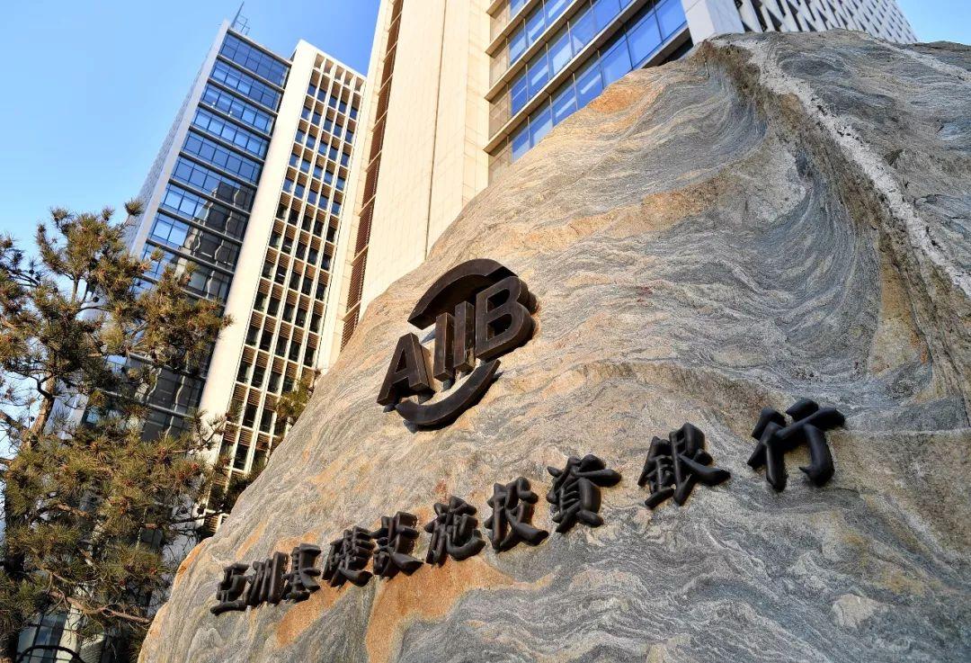▲亚洲基础设施投资银行总部