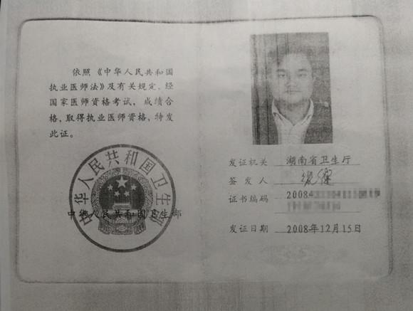 谭秦东的执业医生资格证。