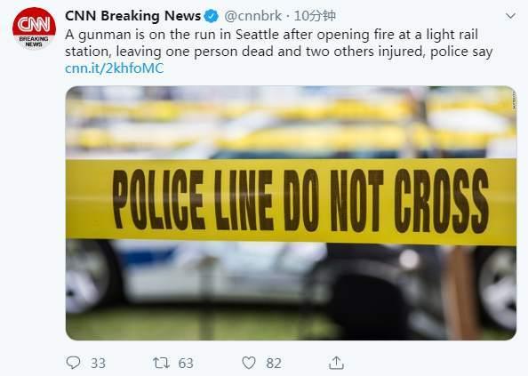 美国西雅图枪声再起,已致1死2伤