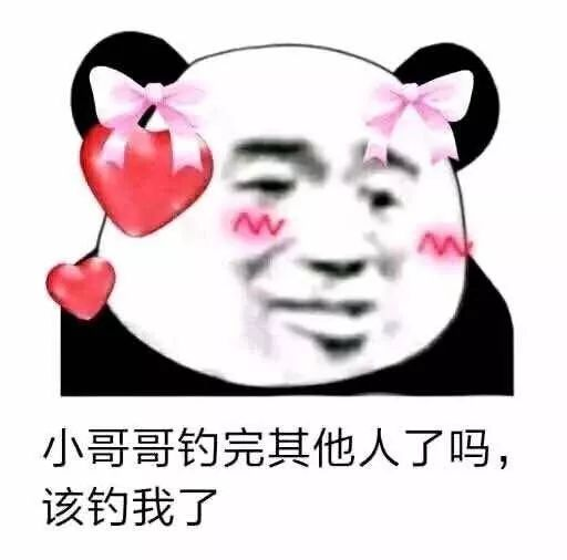 快乐源泉——沙雕熊猫头表情包图片