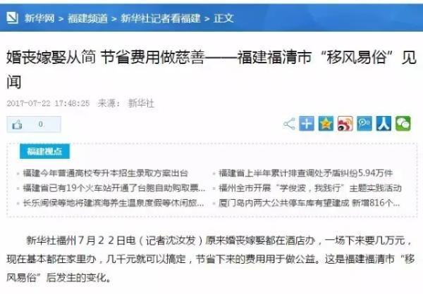 新华网网页截图
