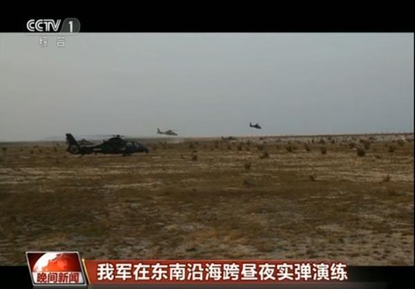 解放军在东南沿海跨昼夜演练_武直群突防射击