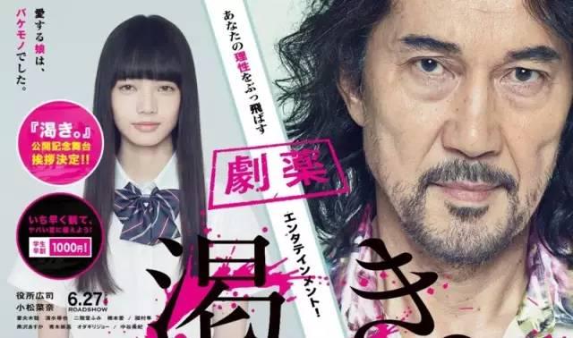 片中饰演的加奈子表面乖巧,性格温良,但实际癫狂、乖张、贪婪、无情。