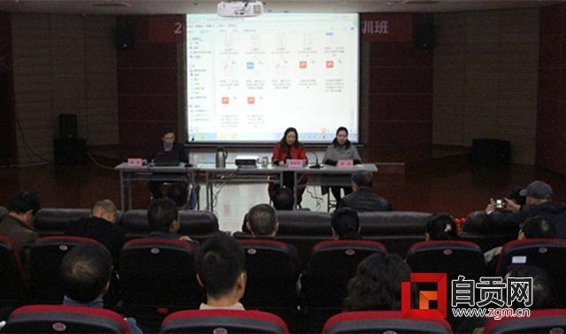自贡市文化馆邀请四川大学硕士生导师杨帆讲授书法篆刻创作四题