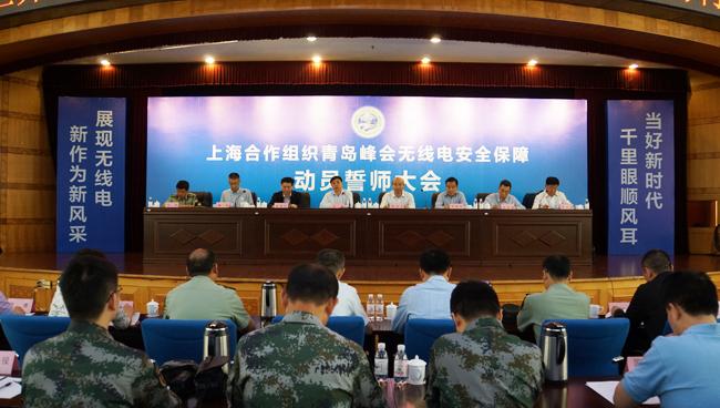 张峰出席上合组织青岛峰会无线电保障动员誓师大会