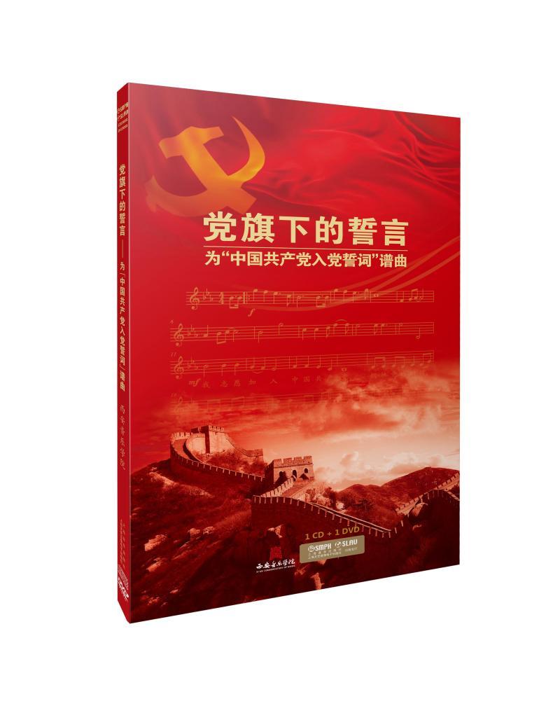 """中共一大会址纪念馆传出歌声,唱出""""入党誓词"""",唱出共产党人的初心"""