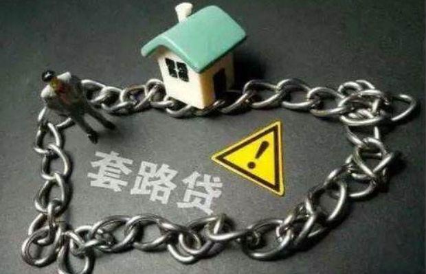 套路贷借60万还685万:被盯上的不只是利息还有房产