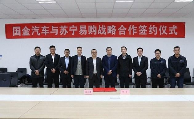 苏宁与国金汽车合作 推新能源车智慧零售