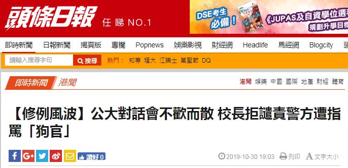 被学生要求谴责警方 港公大校长拒绝获网民力挺