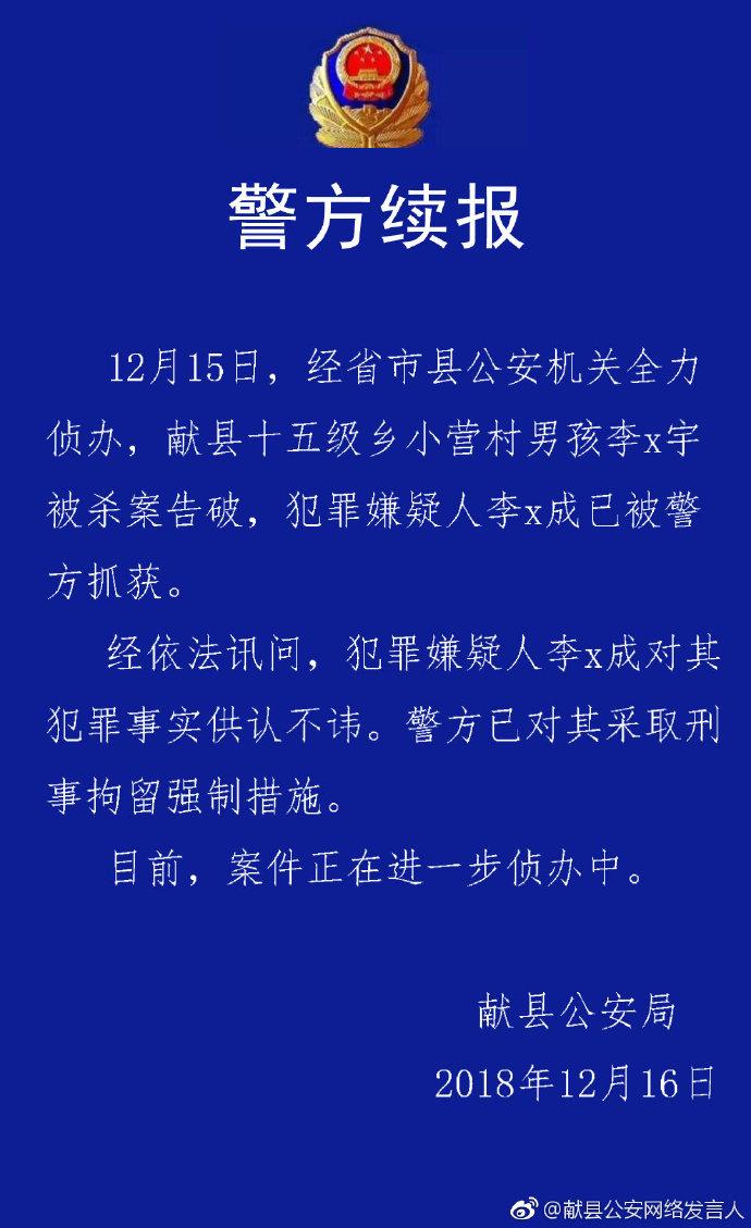 河北献县一男孩走失38天后尸体被发现 嫌疑人落网图片 121915 690x1129