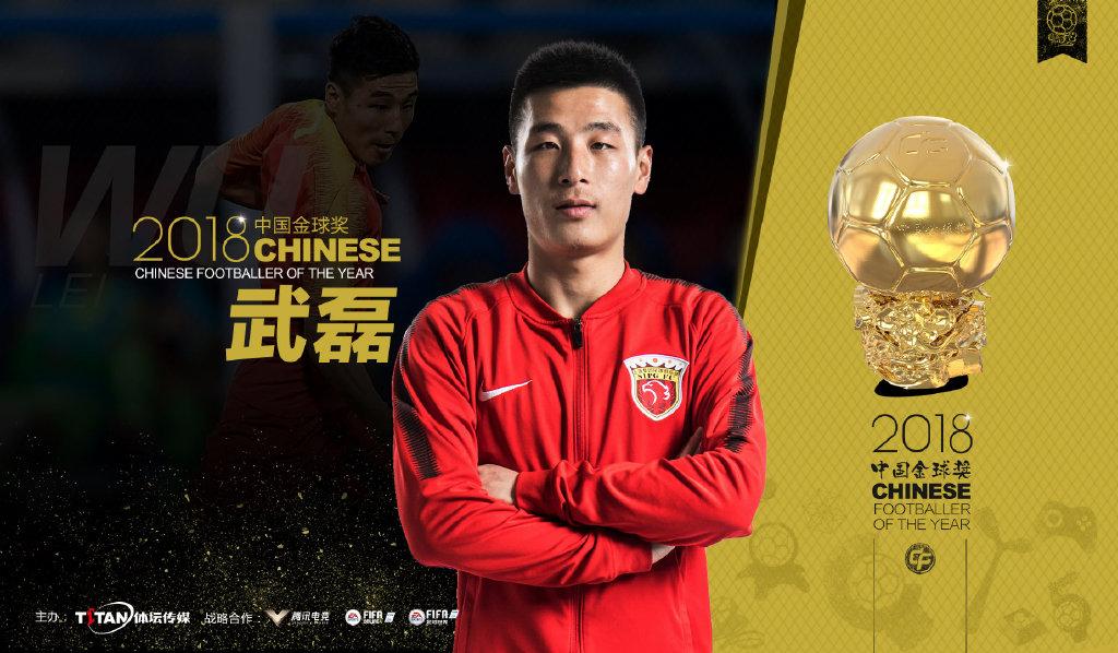 2018中国金球奖揭晓 武磊成功加冕