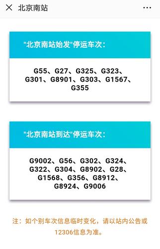 """台风""""玛莉亚""""来袭 北京南站多趟高铁停运 30日内原退车票"""