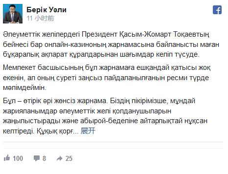 【蜗牛棋牌】在线赌场广告用哈萨克斯坦总统照片 哈方严厉斥责