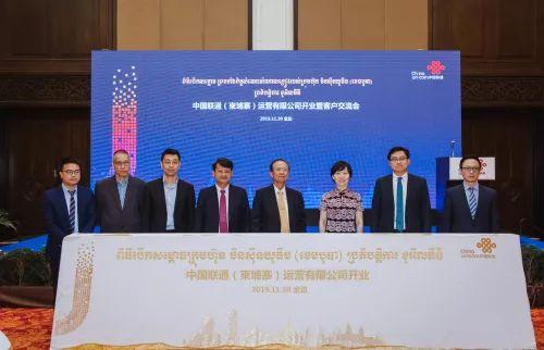 """中国联通成立柬埔寨公司,打造"""""""