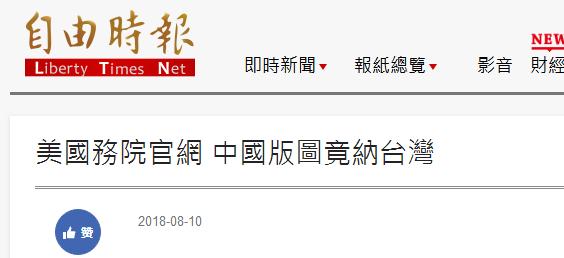 美国国务院官网的一张地图 让台湾绿媒抓狂了林若仪