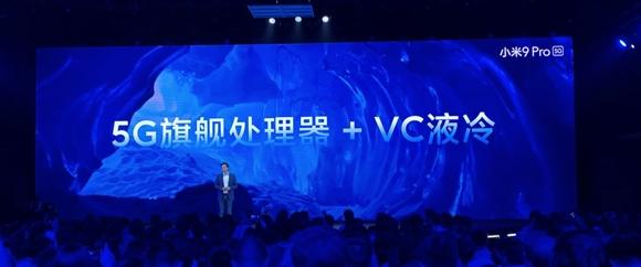 小米5G新品发布会:小米9 Pro 5G亮相