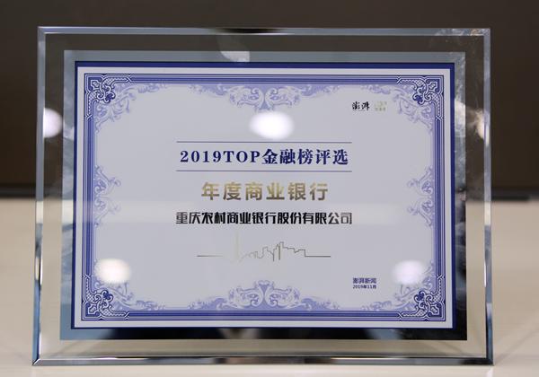 """重庆农商行与工商银行、邮储银行、兴业银行并列荣获""""年度商业银行""""大奖"""