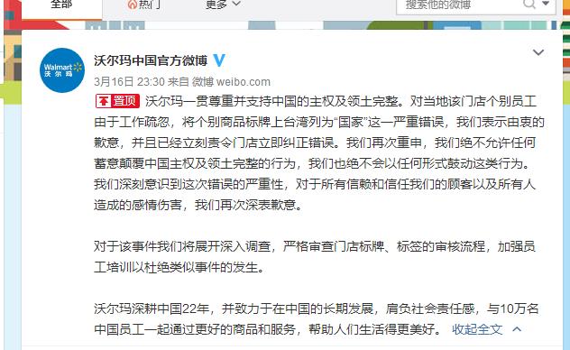 """沃尔玛:商品标牌将台湾列为""""国家""""系员工疏忽"""