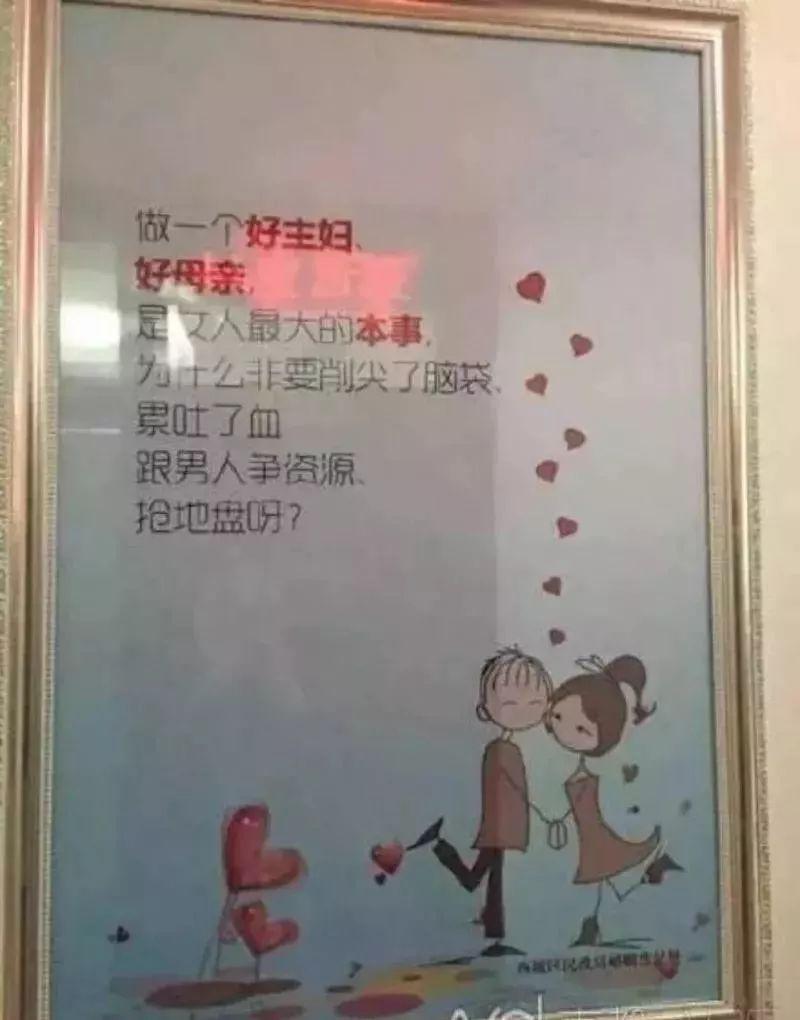 婚姻登記處的標語
