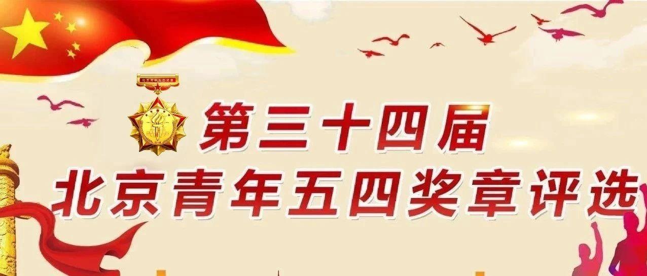 """第三十四届""""北京青年五四奖章""""评选正在进行,等你来参与!"""