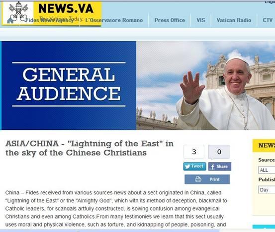 """中外宗教界人士:""""全能神""""是邪教组织"""