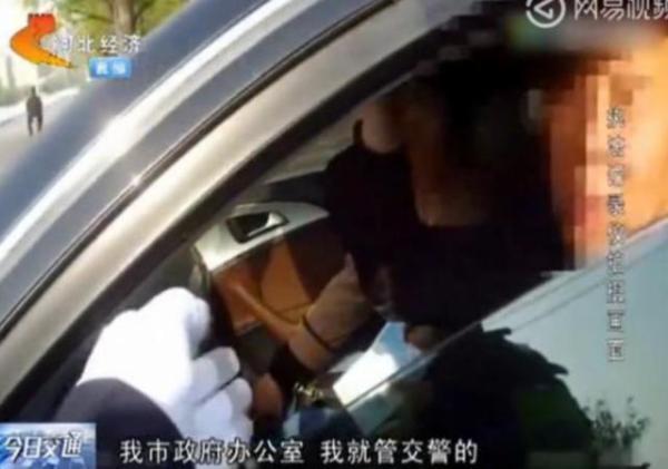 河北科级干部限行期开车被罚威胁交警 被党内警告风流霸主