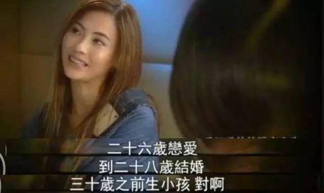 话说,张柏芝26岁的时候就说,希望26岁谈恋爱,28岁结婚,30岁之前生小孩图片
