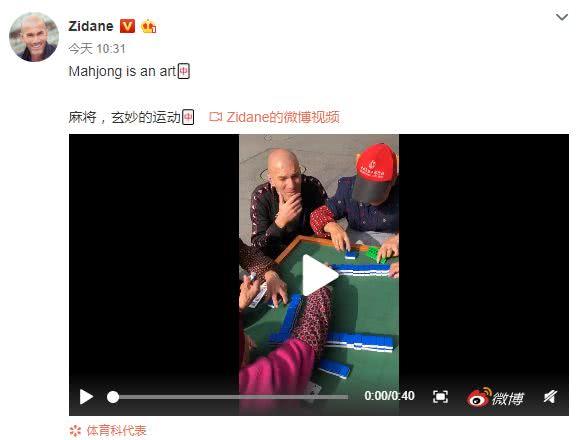 齊達內圍觀中國大媽打麻將!場面一度十分尷尬…