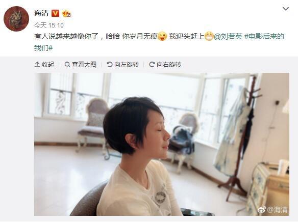 海清在微博发布照片并与刘若英互动