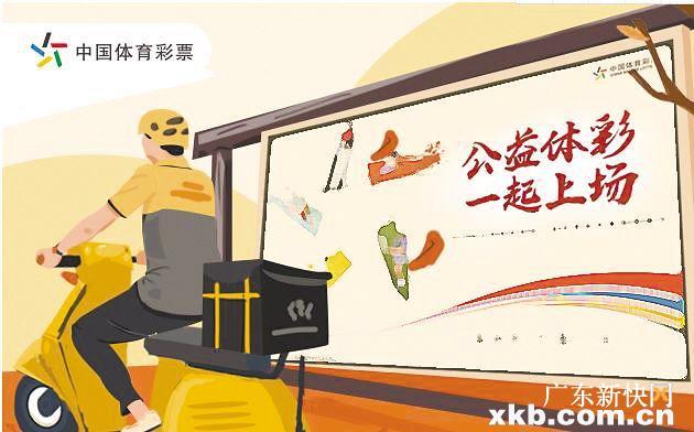 2018年佛山体彩筹集公益金4.07亿