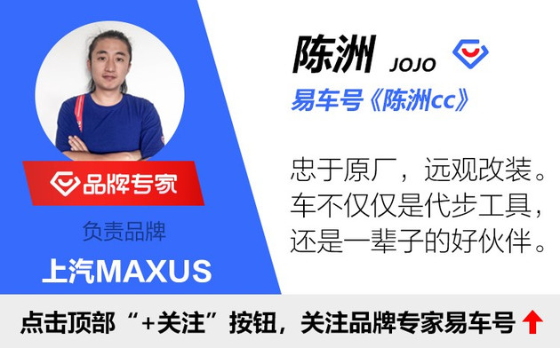 2019广州车展探馆:上汽MAXUS D90 Pro亮相 搭载柴油发动机