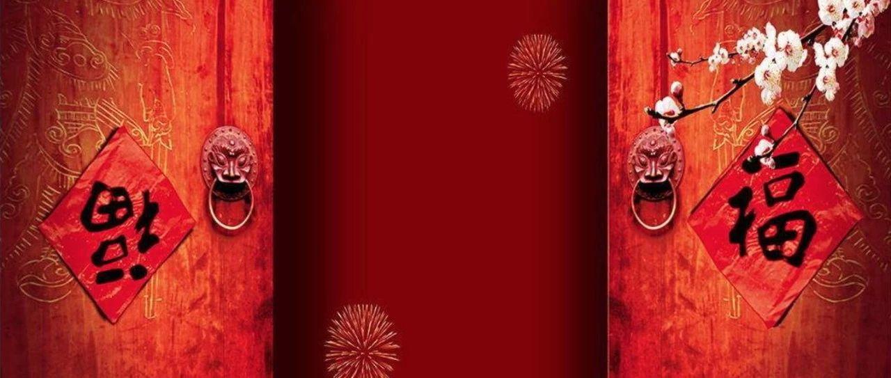 百咖贺新春 | 唐国宏、李希勇、杨照乾、徐伟、李雅兰、李俊明、彭寿、王者洪、施敏、赵建泽、朱建成、淮北矿业给您拜年啦!