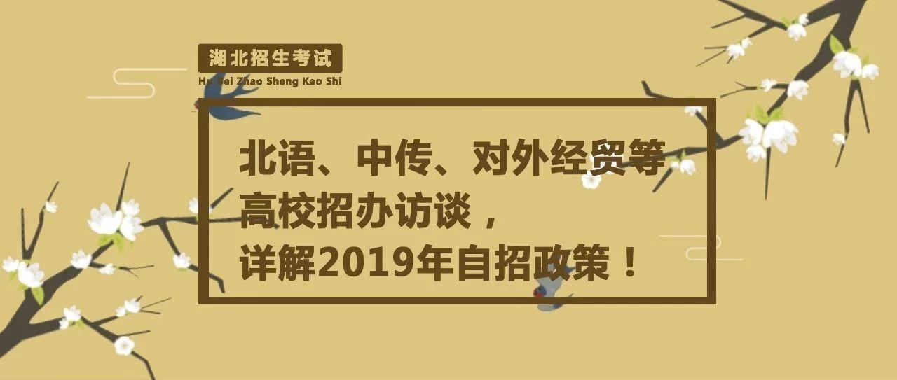北语、中传、对外经贸等高校招办访谈,详解2019年自招政策!