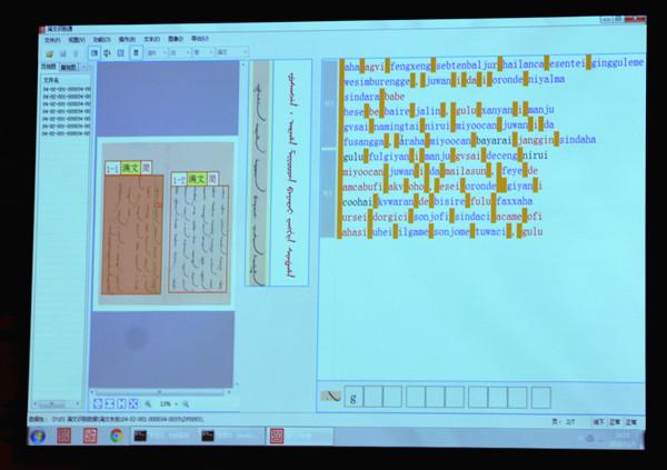 一史馆13万余件满文朱批奏折数据库将上线使用方法抢先看