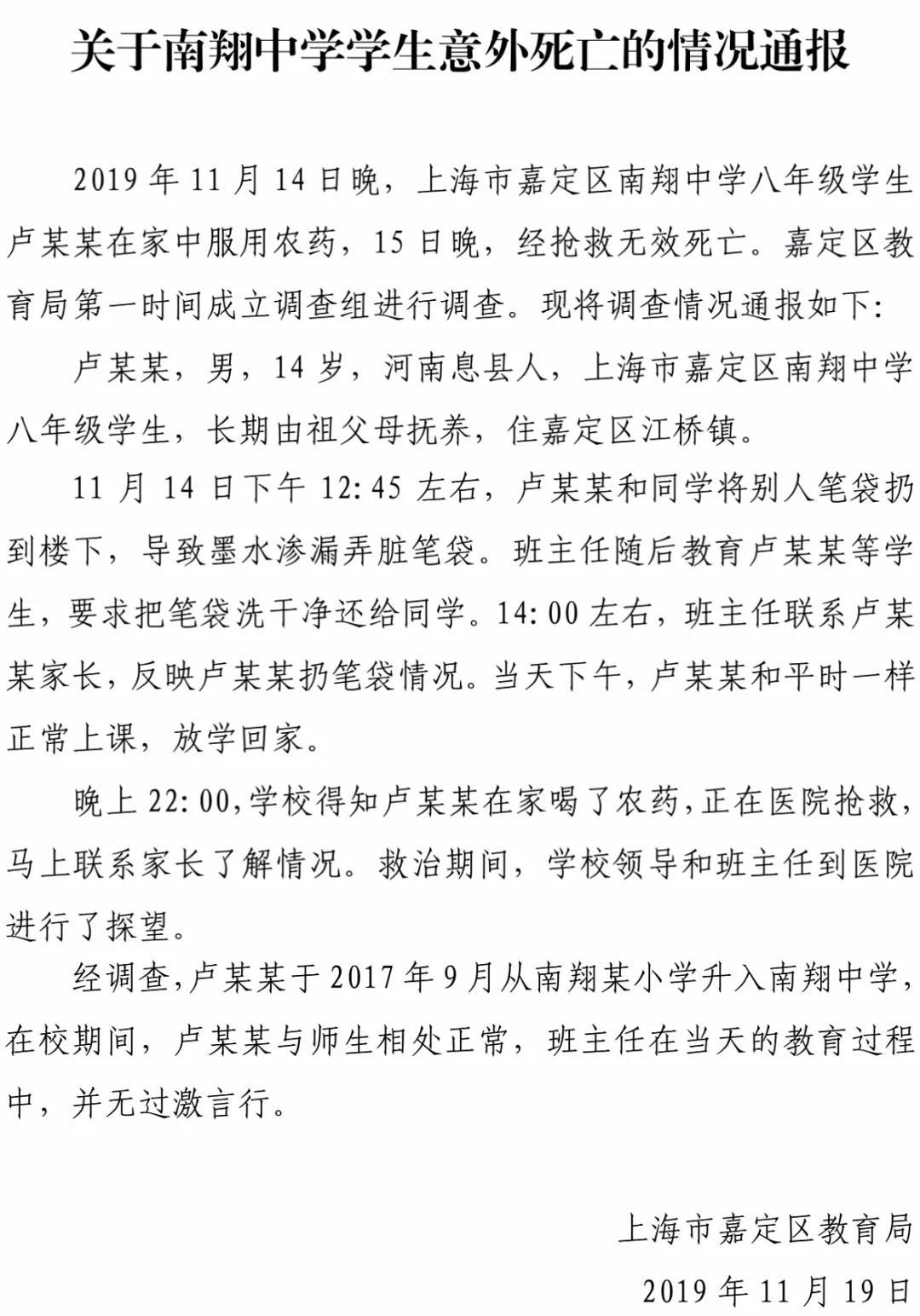 上海一中学生疑受校园欺凌服农药自杀 公安部门介入调查