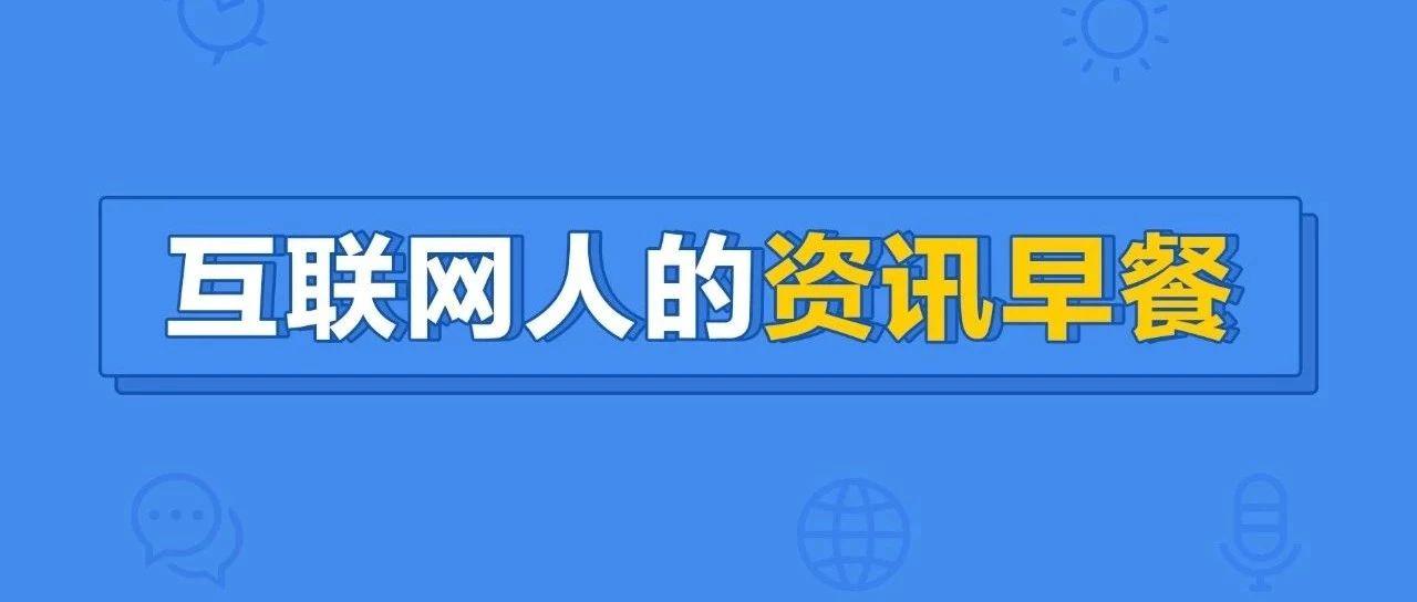8点1氪:京东金融App被曝获取用户敏感图片;海南椰树集团回应虚假宣传:不违反广告法;《流浪地球》成内地电影票房亚军