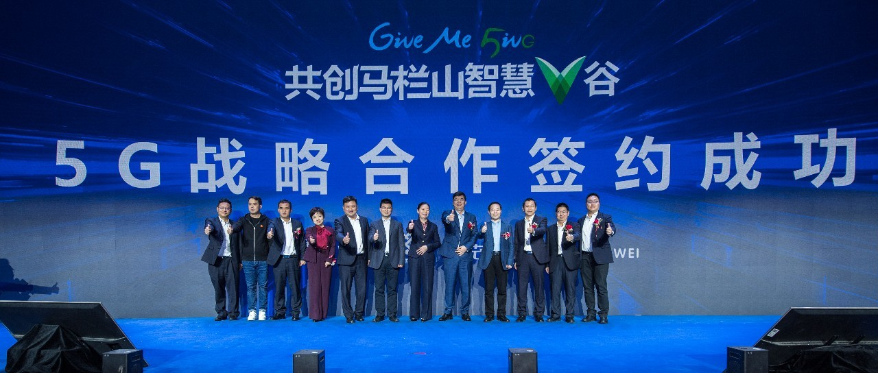 芒果TV携手马栏山文创园、联通与华为,共创5G繁荣!