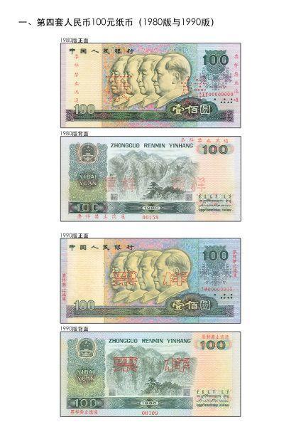 2018年5月1日起第四套人民币将停止流通