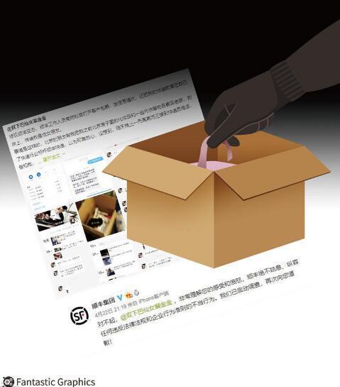 今日热点舆情(4月24日) 快递员私拆包裹骚扰客户 不只是伦理道德问题